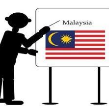 简谈马来西亚高等教育体系