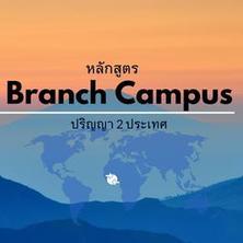 อะไรคือหลักสูตร Branch campus?