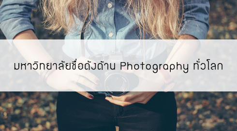 Best Schools For Photography
