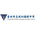Taipei Municipal Chenggong High School