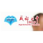 Chengdu No.7 High School International Department